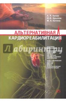 Альтернативная кардиореабилитация. Практическое пособие микропрепараты по патологической анатомии