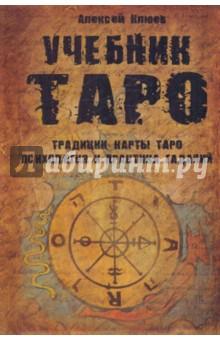 Учебник Таро: Традиции, карты Таро, психология и практика гаданий