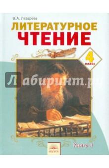 Литературное чтение: Учебник для 4 класса. В 2 книгах. Книга 2. ФГОС