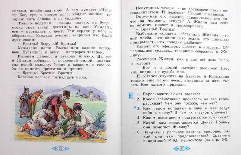 Иллюстрация 1 из 5 для Литературное чтение: Учебник для 4 класса. В 2 книгах. Книга 2. ФГОС - Валерия Лазарева | Лабиринт - книги. Источник: Лабиринт