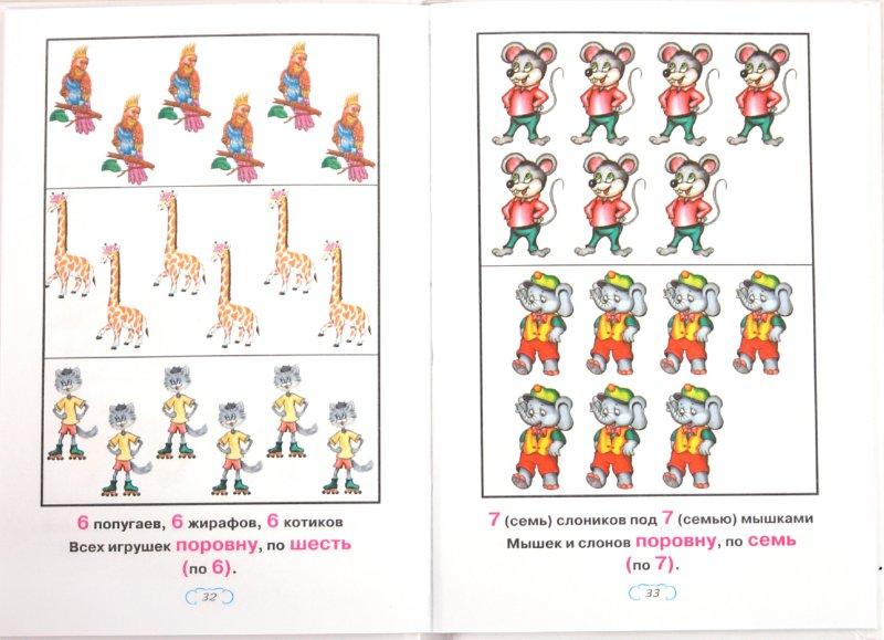 Иллюстрация 1 из 7 для Столько - сколько. Поровну (равенство множеств) - Галина Шалаева   Лабиринт - книги. Источник: Лабиринт