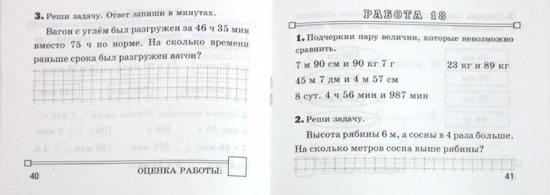 Иллюстрация 1 из 7 для Математика. Величины и единицы их измерения. 3 класс. ФГОС - Марта Кузнецова | Лабиринт - книги. Источник: Лабиринт