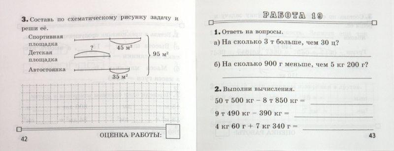 Иллюстрация 1 из 13 для Математика. 4 класс. Самостоятельные работы. Величины и единицы их измерения. ФГОС - Марта Кузнецова   Лабиринт - книги. Источник: Лабиринт