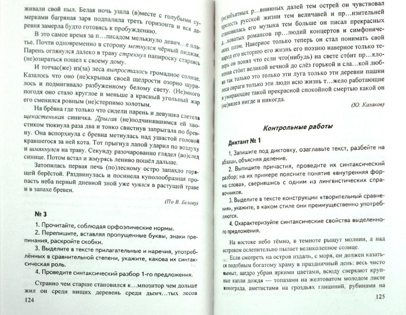 Иллюстрация 1 из 16 для Контрольные и проверочные работы по русскому языку. 9 класс. ФГОС - Лилия Кулаева | Лабиринт - книги. Источник: Лабиринт