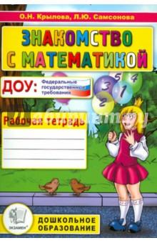 Знакомство с математикой. Рабочая тетрадь