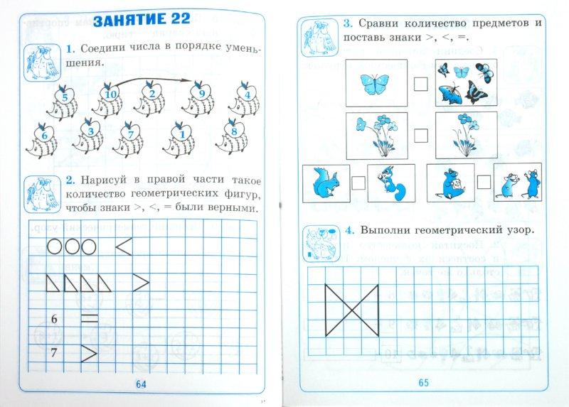 Иллюстрация 1 из 34 для Знакомство с математикой. Рабочая тетрадь - Крылова, Самсонова | Лабиринт - книги. Источник: Лабиринт