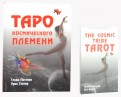Таро космического племени (книга+карты)