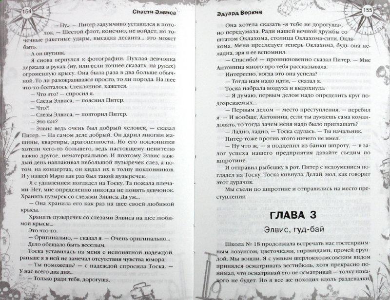 Иллюстрация 1 из 5 для Большая книга летних приключений: День повелителя пираний; Спасти Элвиса; Капкан на оборотня - Эдуард Веркин | Лабиринт - книги. Источник: Лабиринт