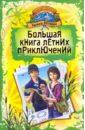 вонгозеро книга купить читай город