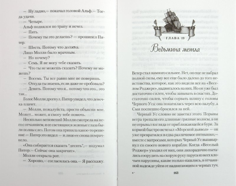 Иллюстрация 1 из 43 для Питер Пэн и Ловцы звезд - Барри, Пирсон | Лабиринт - книги. Источник: Лабиринт