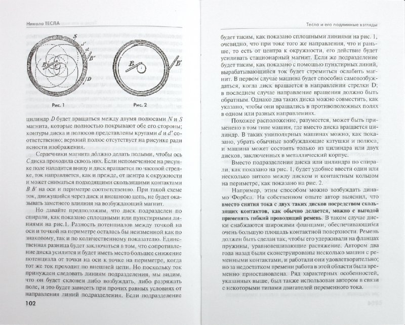 Иллюстрация 1 из 19 для Тесла и его подлинные взгляды. Лучшие  работы - Никола Тесла | Лабиринт - книги. Источник: Лабиринт