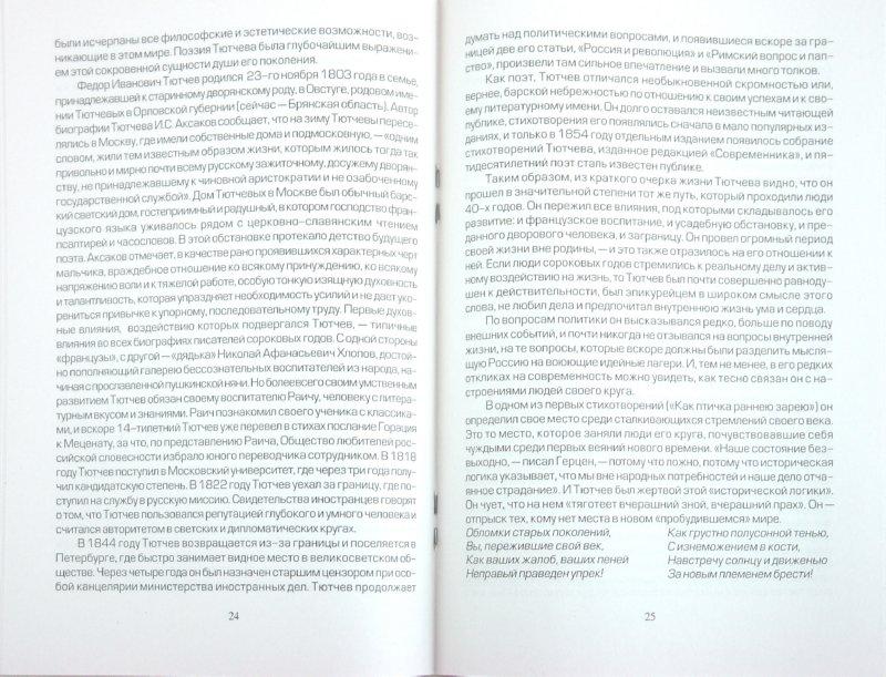 Иллюстрация 1 из 23 для Пишем сочинения по лирике Ф.И. Тютчева | Лабиринт - книги. Источник: Лабиринт