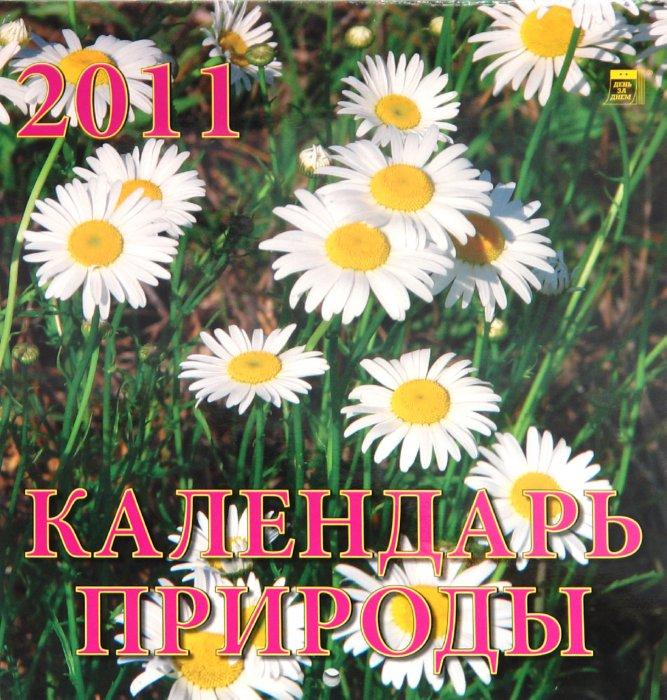 Иллюстрация 1 из 2 для Календарь. 2011 год. Календарь природы (30110) | Лабиринт - сувениры. Источник: Лабиринт