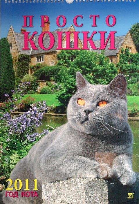 Иллюстрация 1 из 2 для Календарь. 2011 год. Год кота. Просто кошки  (12110) | Лабиринт - сувениры. Источник: Лабиринт