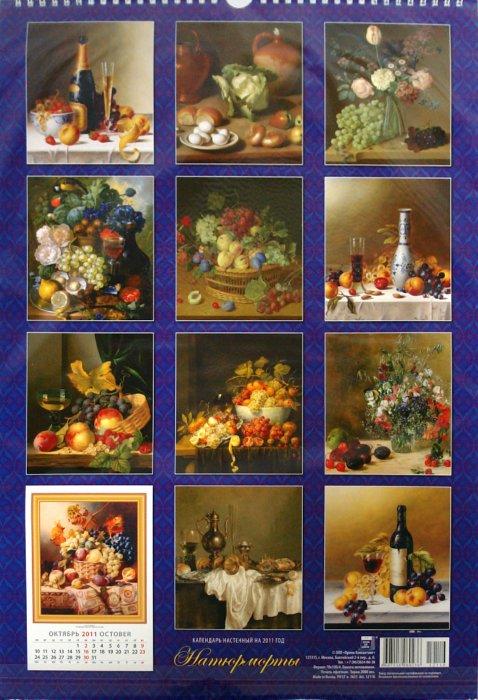 Иллюстрация 1 из 14 для Календарь 2011 год. Натюрморты (12116) | Лабиринт - сувениры. Источник: Лабиринт