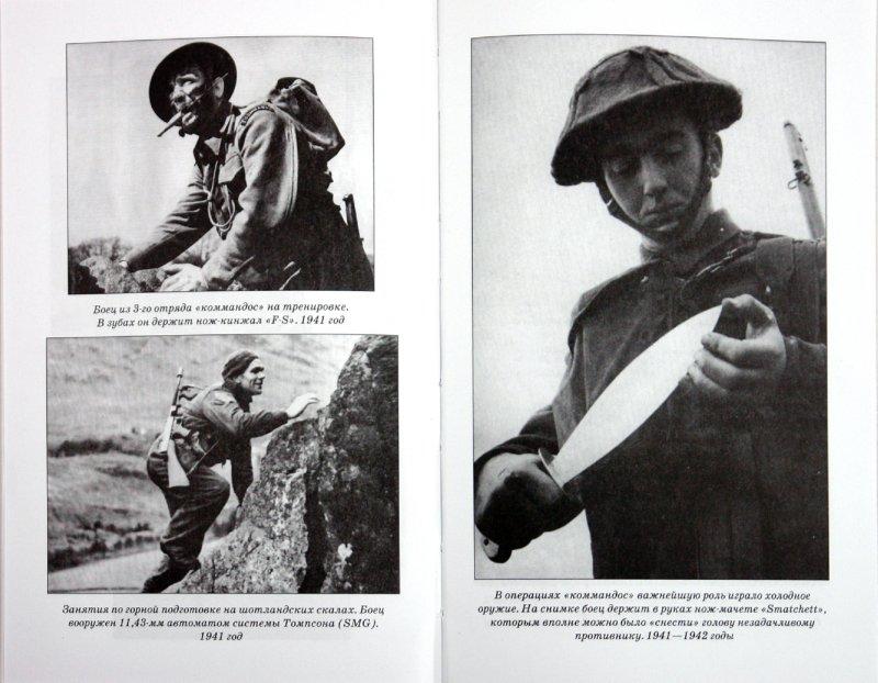 Иллюстрация 1 из 5 для Оружие возмездия - Илья Мощанский | Лабиринт - книги. Источник: Лабиринт