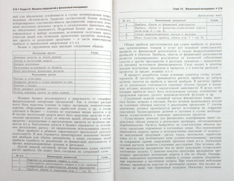 Иллюстрация 1 из 6 для Финансы, денежное обращение и кредит. Учебник - Архипов, Сенчагов | Лабиринт - книги. Источник: Лабиринт