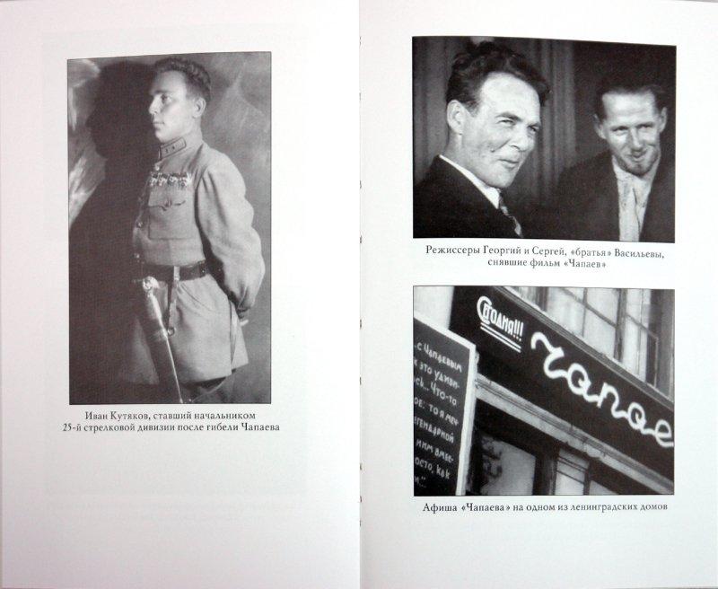 Иллюстрация 1 из 8 для Чапаев - Владимир Дайнес   Лабиринт - книги. Источник: Лабиринт