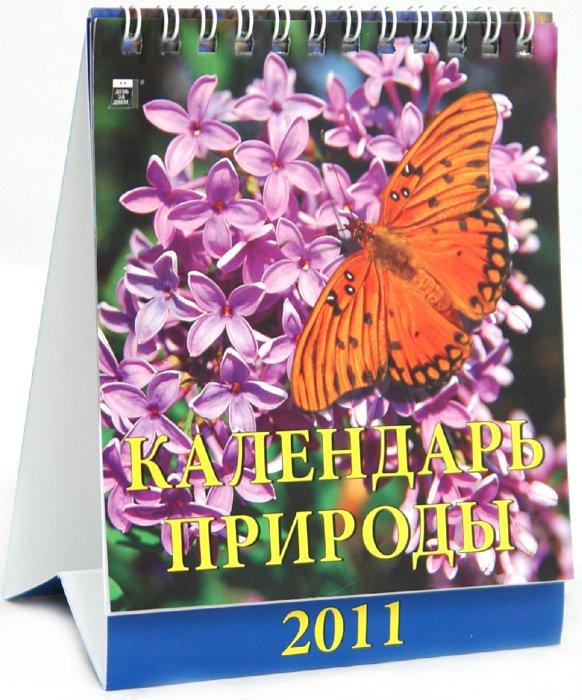 Иллюстрация 1 из 8 для Календарь 2011. Календарь природы (10103)   Лабиринт - сувениры. Источник: Лабиринт