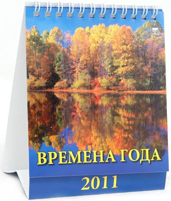 Иллюстрация 1 из 11 для Календарь 2011. Времена года (10105) | Лабиринт - сувениры. Источник: Лабиринт