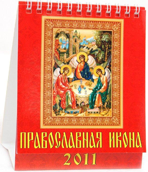 Иллюстрация 1 из 7 для Календарь 2011. Православная икона (10106) | Лабиринт - сувениры. Источник: Лабиринт