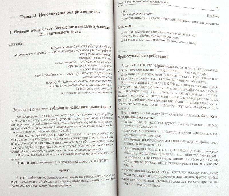 Иллюстрация 1 из 9 для Исковые заявления с комментариями - Мария Стольникова   Лабиринт - книги. Источник: Лабиринт