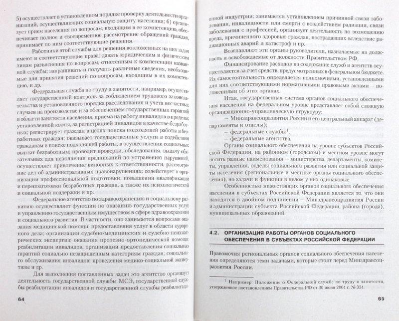 Иллюстрация 1 из 2 для Организация работы органов социального обеспечения в Российской Федерации: учебник - Владимир Галаганов | Лабиринт - книги. Источник: Лабиринт