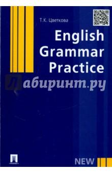 English Grammar Practice. Учебное пособие цветкова татьяна константиновна english grammar practice учебное пособие