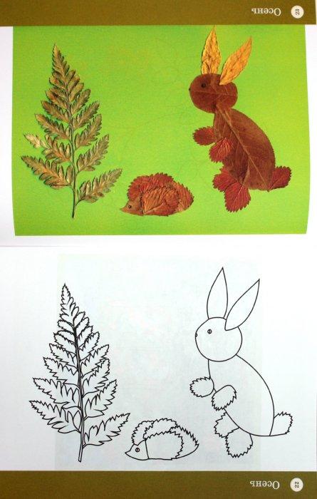 Иллюстрация 1 из 21 для Времена года. Мастерим и играем - Белошистая, Жукова | Лабиринт - книги. Источник: Лабиринт