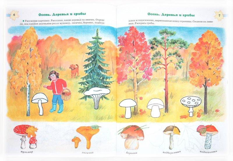 Иллюстрация 1 из 12 для Экология для самых маленьких. Книга для родителей и детей 4-5 лет - Татьяна Богданец | Лабиринт - книги. Источник: Лабиринт