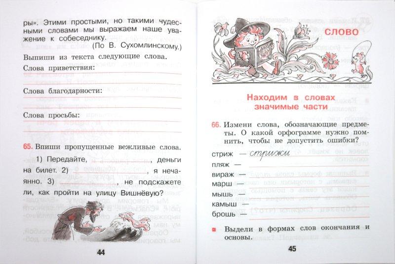 Ломакович русский гдз язык класс 2