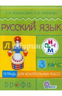 Русский язык. 3 класс. Тетрадь для контрольных работ. ФГОС