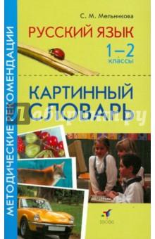 Русский язык. 1-2 классы. Картинный словарь. Методические рекомендации
