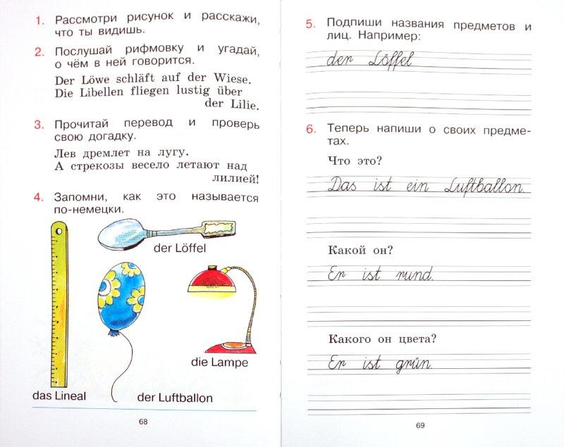 Иллюстрация 1 из 7 для Немецкая азбука: учебное пособие - Паршикова, Дручкив   Лабиринт - книги. Источник: Лабиринт
