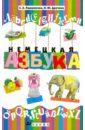 Немецкая азбука: учебное пособие