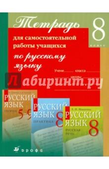 Тетрадь для самостоятельной работы учащихся по русскому языку. 8 класс