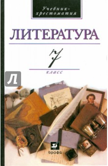 Литература. 7 класс. Учебник-хрестоматия