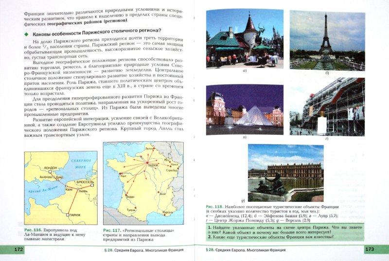 Иллюстрация 1 из 8 для География. 10-11 классы. Учебник. Базовый уровень - Кузнецов, Ким   Лабиринт - книги. Источник: Лабиринт