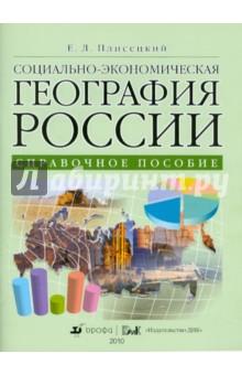 Социально-экономическая география России: Справочное пособие