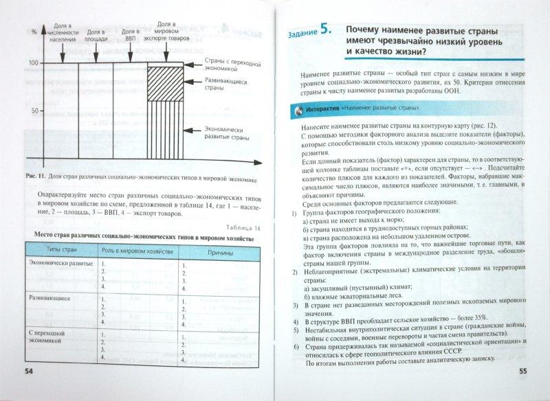 География рабочая тетрадь 10 класс страница