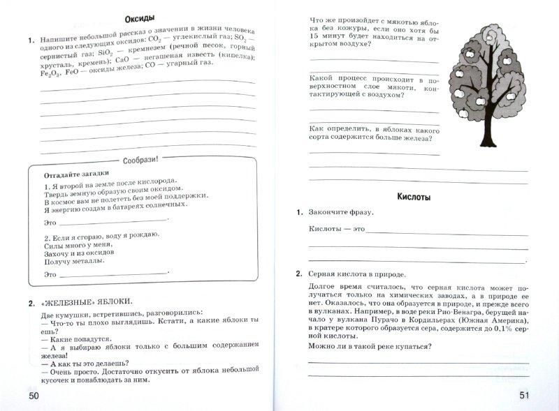 Гдз по естествознанию 5 класс рабочая тетрадь гуревич исаева понтак учебник