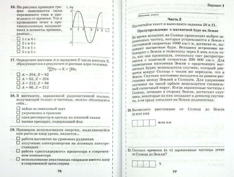 Сычев ю н физика 9 класс тесты