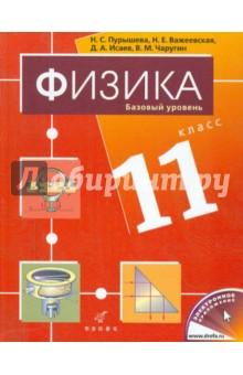 Физика. 11 класс. Базовый уровень. Учебник для общеобразовательных учреждений учебники дрофа физика 11кл учебник базовый уровень