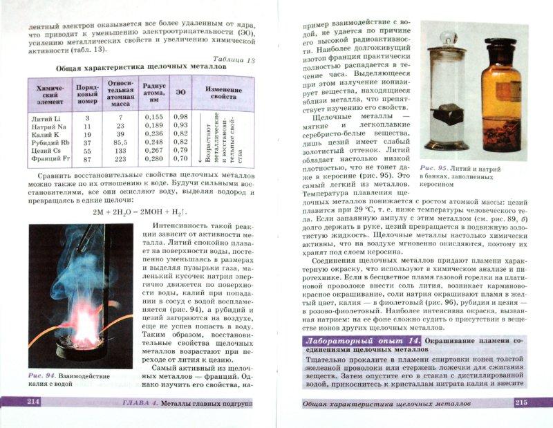 Иллюстрация 1 из 17 для Химия. 10 класс. Профильный уровень. Учебник - Еремин, Лунин, Теренин, Кузьменко, Дроздов   Лабиринт - книги. Источник: Лабиринт