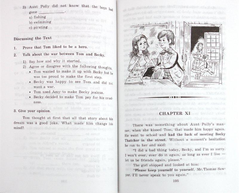 Иллюстрация 1 из 20 для Приключение Тома Сойера - Марк Твен   Лабиринт - книги. Источник: Лабиринт