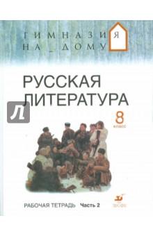 Русская литература. 8 класс. В 2-х частях. Часть 2. Рабочая тетрадь