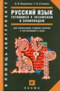 Русский язык. Готовимся к экзаменам и олимпиадам. Задания и ответы: учебное пособие