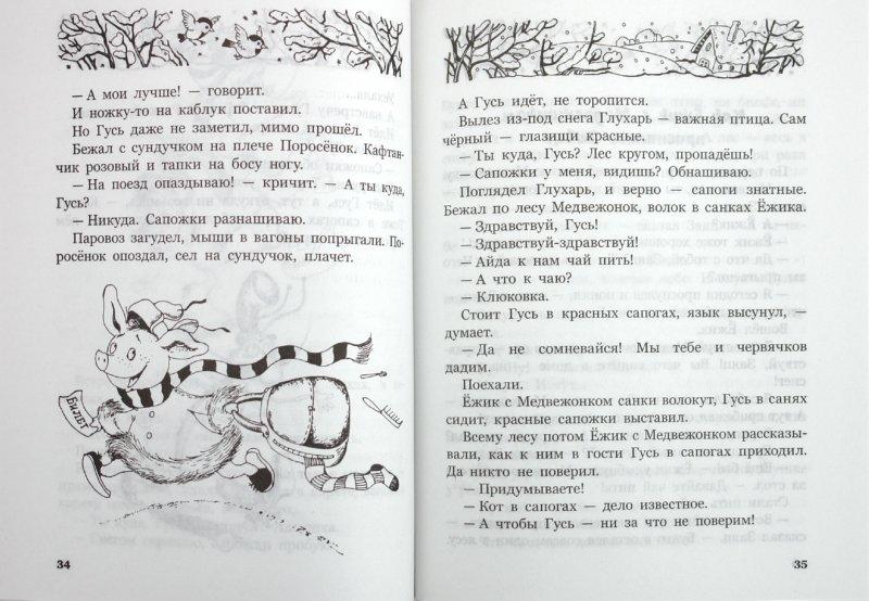 Иллюстрация 1 из 24 для Зимняя сказка - Сергей Козлов | Лабиринт - книги. Источник: Лабиринт