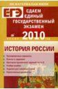 Сдаем единый государственный экзамен. �стория России