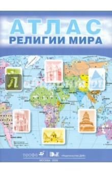 Религии мира. 10-11 классы: атлас